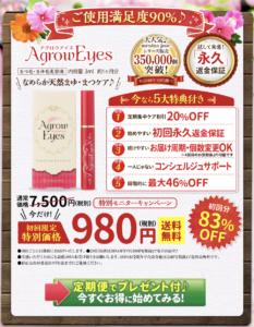 【Agrow Eyes<アグロウアイズ>】の定期コース購入と単品購入の価格を比較