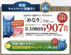 【めなり】の定期コース購入と単品購入の価格を比較