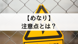 【めなり】の注意点とは?